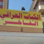 الكباب العراقي السالمية