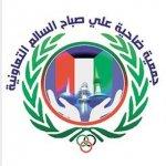جمعية علي صباح السالم
