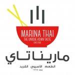 مطعم مارينا تاي فرع شرق (مجمع سوق شرق)
