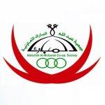 جمعية عبدالله المبارك الصباح