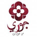 مطعم جوري من بيروت