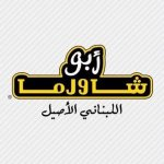 مطعم أبو شاورما فرع العارضية