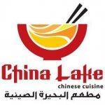 مطعم البحيرة الصينية فرع المنقف