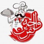 فطائر واحة القرين غرب أبو فطيرة (أسواق القرين)