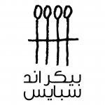 مطعم بيكر اند سبايس فرع الشويخ (دار الأوبرا)